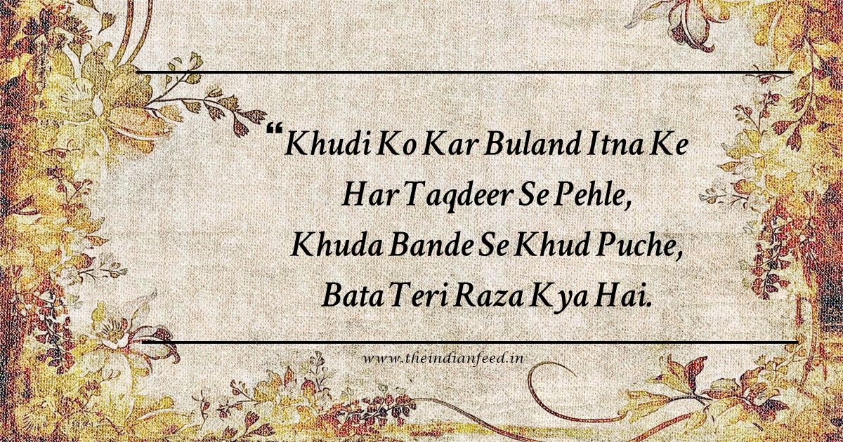 15 Beautiful Urdu Shayaris By Allama Iqbal That Are An Absolute